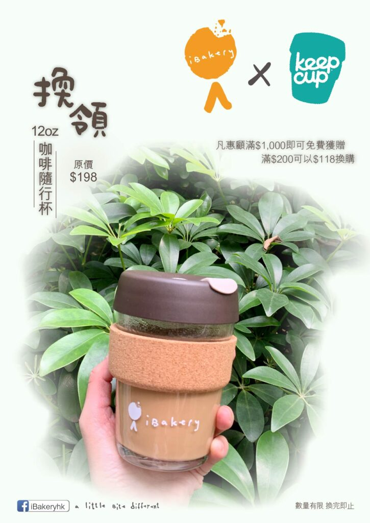 iBakery x KeepCup Reusable Coffee Cup (Glass)