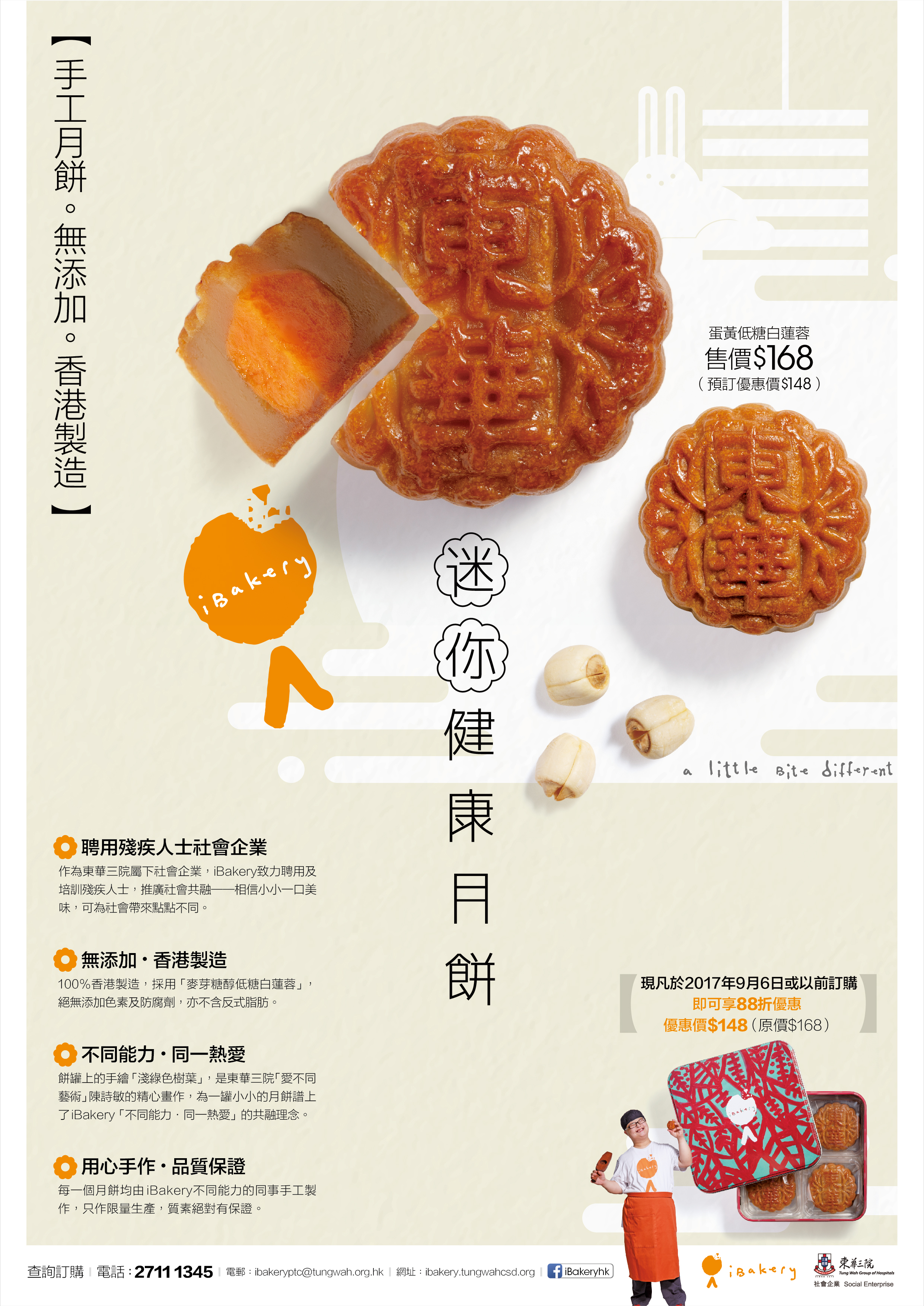 A4 form board _Mooncake 2017-01