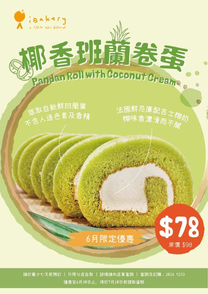 Panda Roll with Coconut Cream