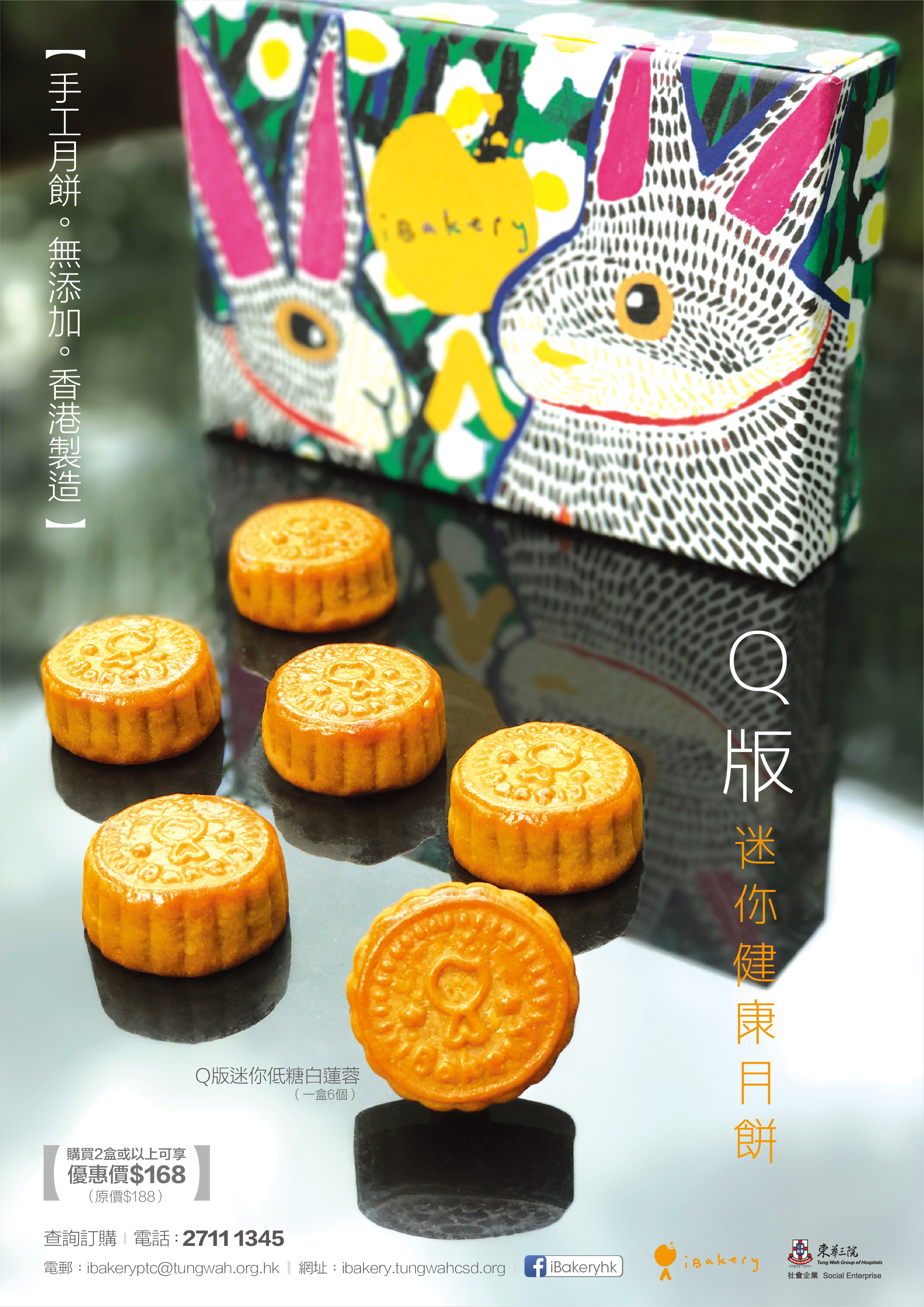 Q mini mooncake 2017_01 (1)