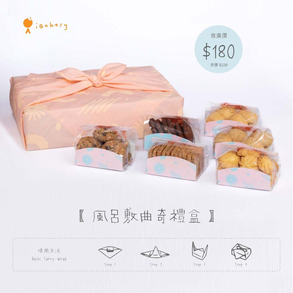 iBakery Furoshiki Cookie Gift Set Promotion