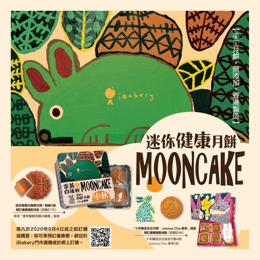iBakery mooncake 2020